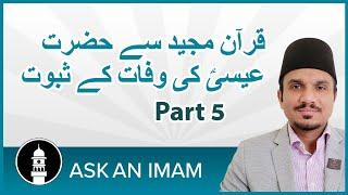 Ask an Imam (urdu) - وفات مسیحؑ ازروئے قرآن کریم Part 5