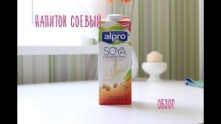 "Напиток соевый ""Alpro Soya"", без сахара. Обзор продукта."
