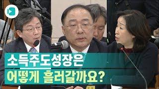 전 대선 후보 둘에게 맹공 당한 홍남기 후보자 ... 그가 내놓은 답변은?  / 비디오머그
