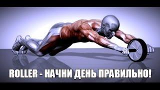 видео упражнения роликом для пресса