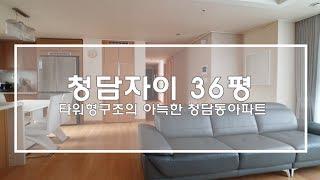 청담자이 36평 청담동 한강뷰 아파트