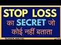 STOP LOSS secret in Intraday Trading -  क्यूँ हिट होता STOP LOSS | Learn Share market