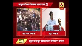 राहुल गांधी के आलू डालो सोना निकालो बयान का सच जानिए ABP News Hindi