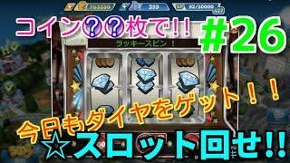 Cooking Fever☆【ダイヤ出るまでスロット回せ!! #26】#字幕実況 完全な...