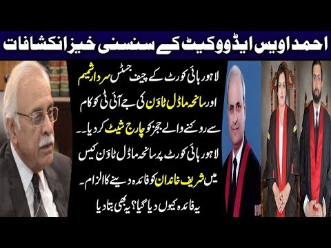 New Revelations Of Ahmad Awais Advocate About Lahore High Court