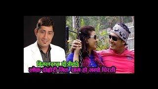 Video Nepali Lok Dohori 2018/2075 Gham ho Bhanthe Pirati By Bimalraj Chhetri & Manju Acharya download MP3, 3GP, MP4, WEBM, AVI, FLV September 2018