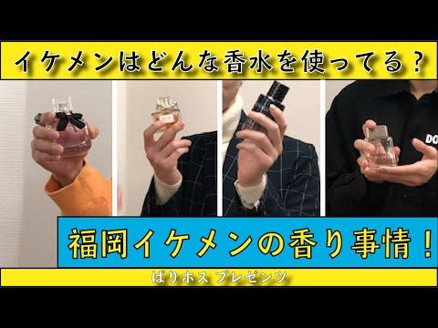 【福岡】イケメンがオススメするモテる香水とは⁈【イケメン】