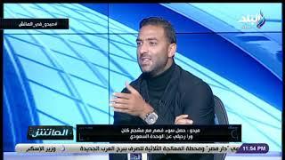 الماتش - ميدو يكشف سر رحيلة عن الوحدة السعودي