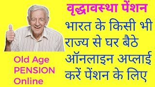 How to online apply for old age pension in india