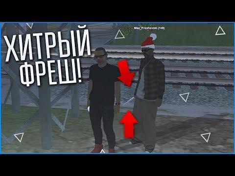 ХИТРЫЙ ФРЕШ ТРОЛЛИЛ ДО ПОСЛЕДНЕГО! - КВЕСТ ЗА 15 МИНУТ В SAMP!