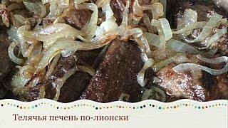 ГОВЯЖЬЯ(ТЕЛЯЧЬЯ)ПЕЧЕНЬ Ч.3 Телячья печень по-лионски. Как вкусно пожарить печень(печёнку)