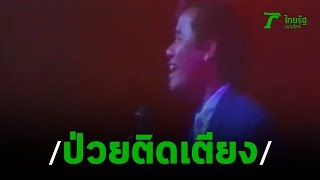 วอนผู้ใจบุญช่วยอดีตนักร้อง ป่วยติดเตียงสุดรันทด | 18-11-62 | ข่าวเย็นไทยรัฐ