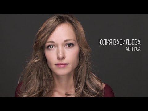Юлия Васильева, актерская визитка Зеркало