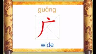Pinyin Lesson 1 Introduction and Tones   Learn Mandarin Chinese   Easy to Learn Chinese Language