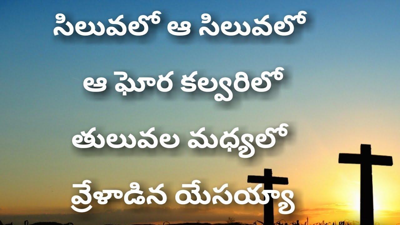 సిలువలో ఆ సిలువలో ఆ ఘోర కల్వరిలో Siluvalo Aa Siluvalo-Telugu Christian Songs