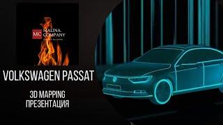 Презентация Volkswagen Passat   3D Mapping