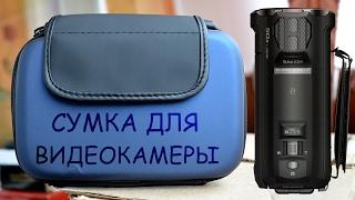 Сумка для видеокамеры (Sony, Panasonic, Canon и других) с AliExpress