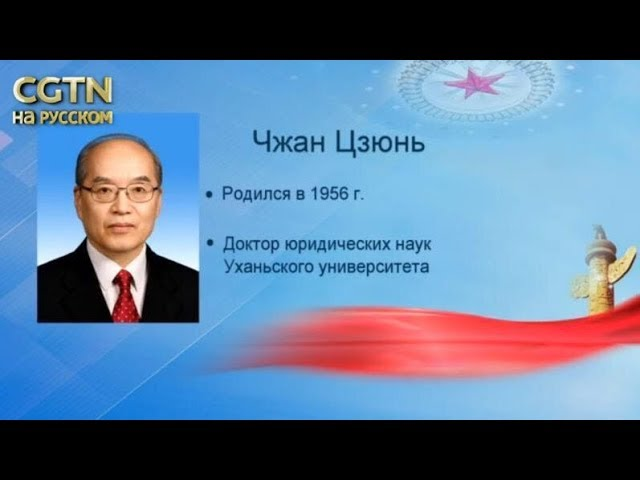 Чжан Цзюнь избран генпрокурором Верховной народной прокуратуры КНР [Age 0+]