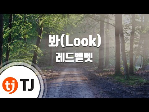 [TJ노래방] 봐(Look) - 레드벨벳(Red Velvet) / TJ Karaoke