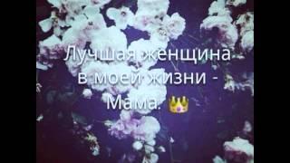 Мама-на кумыкском👑💖