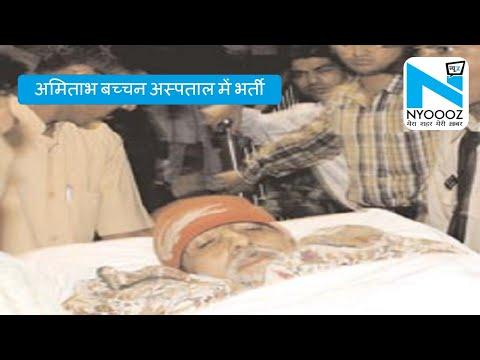 Amitabh Bachchan  हुए Lilavati Hospital में भर्ती