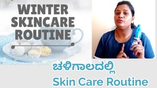 Winter Skin Care || Winter Skin Care Routine ||How to prevent Dry Skin