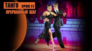 Танго, прерваный шаг. Урок 11