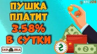 Btcjob.io  ЭЙ ТЫ! Получай по 3 58% в день  Обзор копилки!