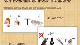 """Презентация к уроку истории по теме """"Верования восточных славян"""""""