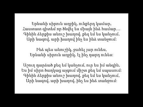 Erevani Sirun Axjik Karaoke