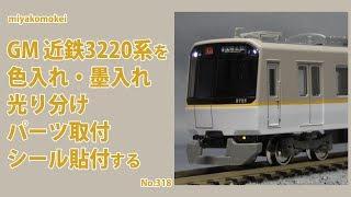 【Nゲージ】 GM 近鉄3220系を色入れ・墨入れ、光り分け、パーツ取付、シール貼付する
