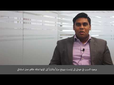 From Trinidad & Tobago to Dubai - Shivaun Gyan talks about his Global journey with EY