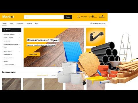 Шаблоны wordpress интернет магазин строительных материалов
