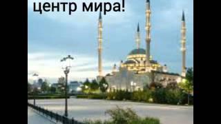 Рэп: Город Грозный центр мира!