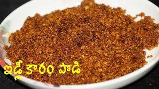 Idly karam podi - idli karam podi recipe by Amma Kitchen- Latest Indian Recipes