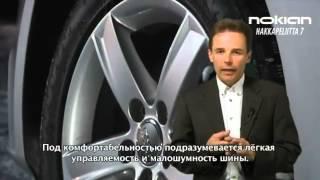 Обзор зимней шины Nokian Hakkapeliitta 7(Очень интересное видео, Вам стоит посмотреть при выборе резины. Обзор зимней шины Nokian Hakkapeliitta 7 Вы можете..., 2012-10-03T08:25:23.000Z)