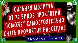 СИЛЬНАЯ МОЛИТВА ОТ 77 ВИДОВ ПРОКЛЯТИЙ ПОМОЖЕТ САМОСТОЯТЕЛЬНО СНЯТЬ ПРОКЛЯТИЕ НАВСЕГДА!РАБОТАЕТ 100%☦