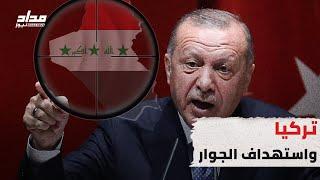 بوابة الفجر: الأقمار الصناعية تكشف المزيد مما تخفيه تركيا عن العراق (فيديو)