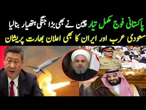ALIF NAMA Latest Headlines |Iran & Saudi Arabia big Announcement, Pakistan china News