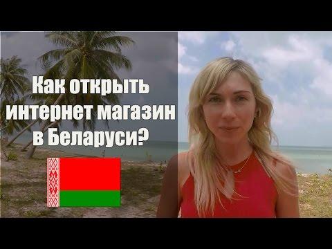 Как открыть интернет магазин в беларуси с нуля