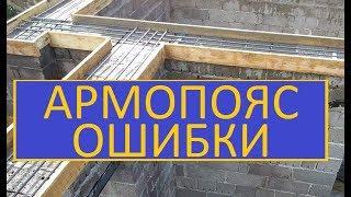 видео Заблуждения о монолитном строительстве