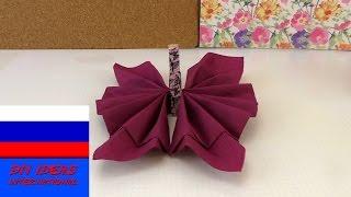 Бабочка из салфетки на праздничный стол оригами