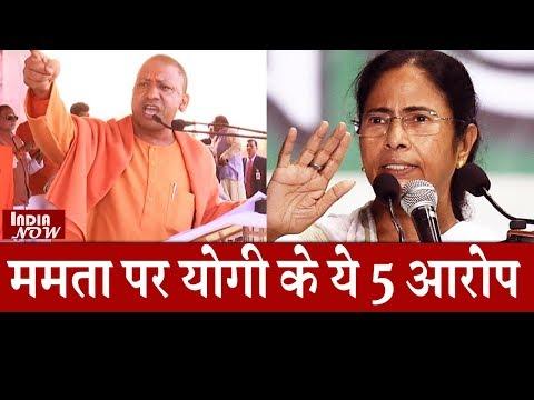 Yogi Adityanath का पश्चिम बंगाल की मुख्यमंत्री  Mamta Banerjee पर लगाए गए 5 गंभीर आरोप