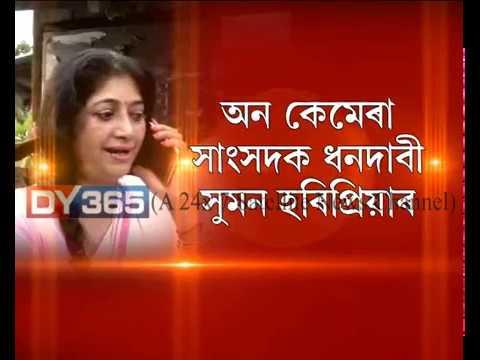 Hajo  Suman Haripriya  Bijoya Chakravarty  MP  Fund