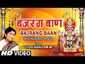 बजरंग बाण Bajrang Baan Lata Mangeshkar I Shri Hanuman Chalisa I Full Video Song Mp3