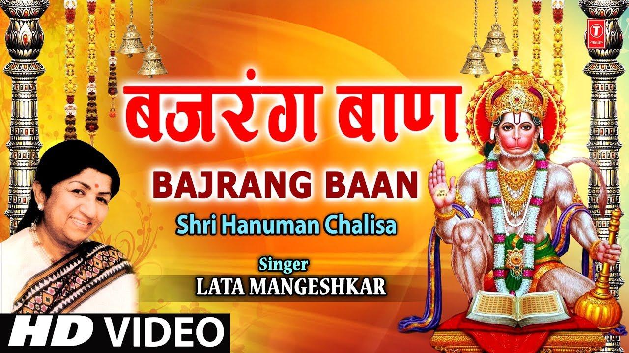 Download बजरंग बाण Bajrang Baan Lata Mangeshkar I Shri Hanuman Chalisa I Full Video Song