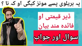 Mufti muhammad munir shakir Sahib new poshto bayan 2019