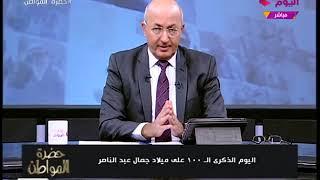 الإعلامي سيد علي في ذكري 100 عام على رحيل