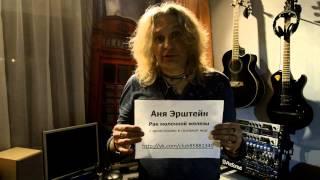 """Обращение группы """"Год Змеи"""" в поддержку Анны Эрштейн"""