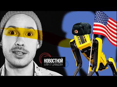 COVID-19 - РОССИЯ vs США (Новостной блок от Давыдова)